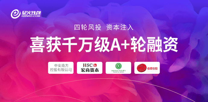星火錢包榮獲中安南方千萬級A+輪融資